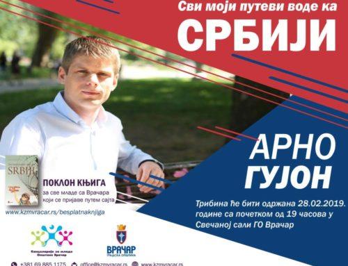 Трибина: Сви моји путеви воде ка Србији – гост Арно Гујон
